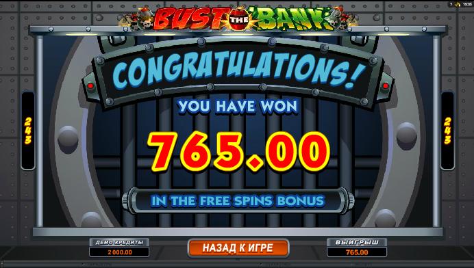 Выигрышные комбинации игрового аппарата Bust The Bank