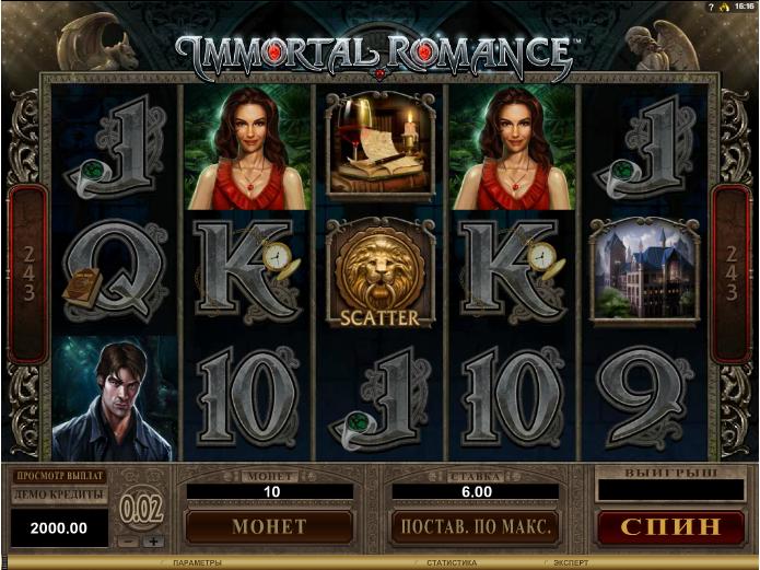 Immoral Romance